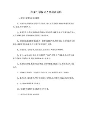 桂果小学保安人员培训资料.doc