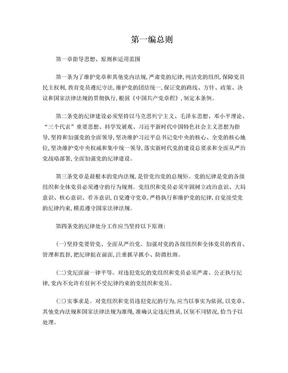 纪律处分条例(最新版).doc