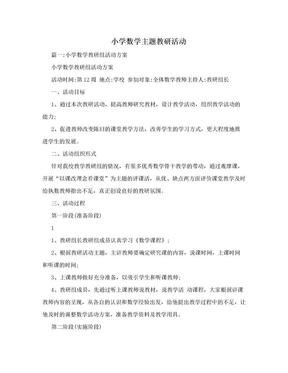 小学数学主题教研活动.doc