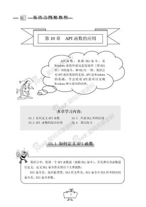 《十天学会易语言图解教程》10.doc