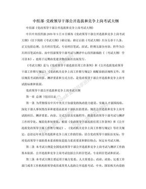 中组部-党政领导干部公开选拔和竞争上岗考试大纲.doc