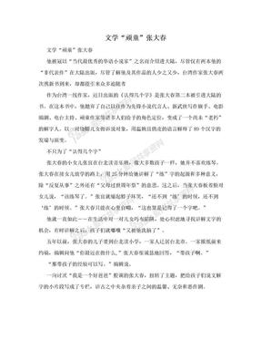 """文学""""顽童""""张大春.doc"""
