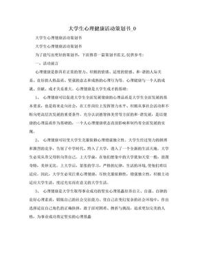 大学生心理健康活动策划书_0.doc