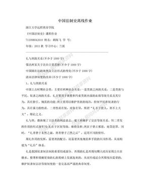 中国法制史离线作业.doc