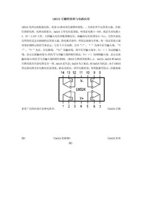 LM324引脚图资料与电路应用.doc