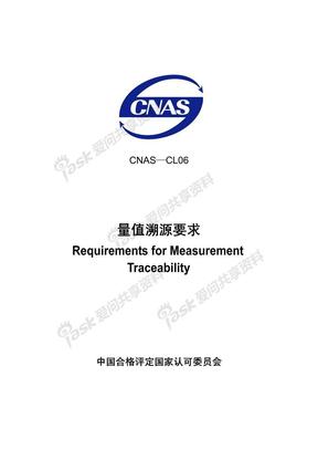 CNAS—CL06 量值溯源要求.pdf