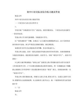 初中口语交际及综合练习题及答案.doc