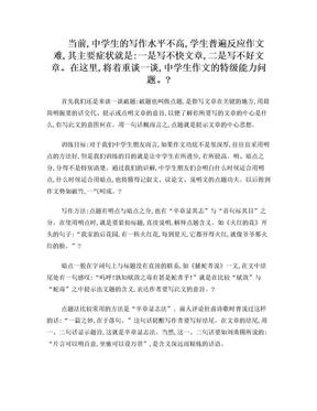 初中语文作文作文.doc