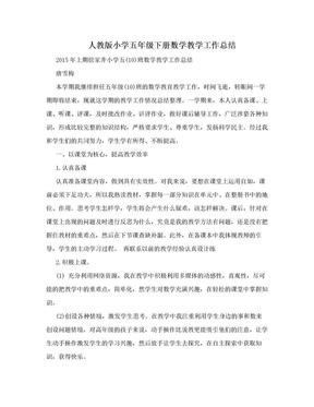 人教版小学五年级下册数学教学工作总结.doc