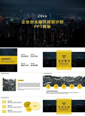 明快黄色风格企业创业融资规划PPT模板.pptx