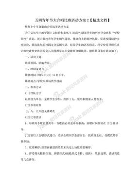 五四青年节大合唱比赛活动方案2【精选文档】.doc