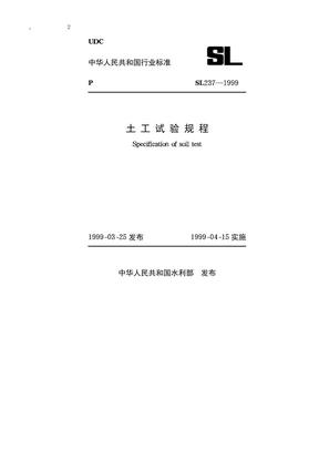 《土工试验规程》SL 237-1999.pdf