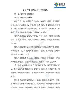 房地产业开发(全过程细解).doc