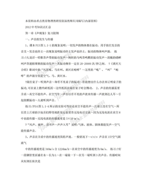 上海中考物理知识点汇总.doc