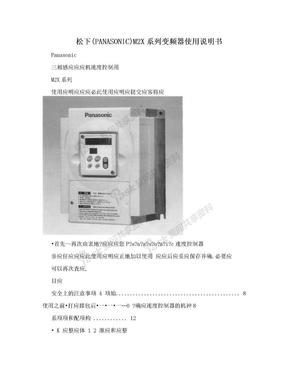 松下(PANASONIC)M2X系列变频器使用说明书.doc