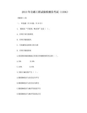 2013年工程试验员隧道考试(员A卷).doc