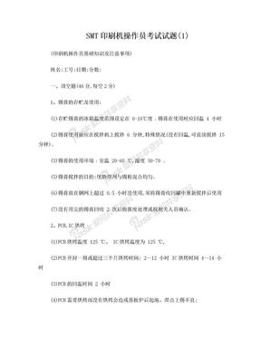 SMT印刷机操作员考试试题.doc