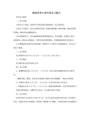 物流管理专业毕业实习报告.doc