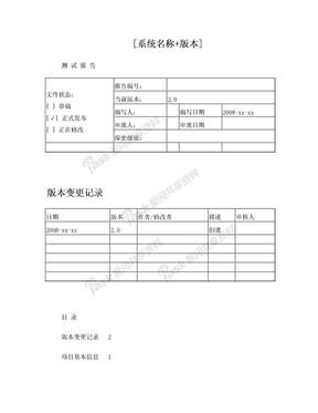 产品测试报告模板.doc