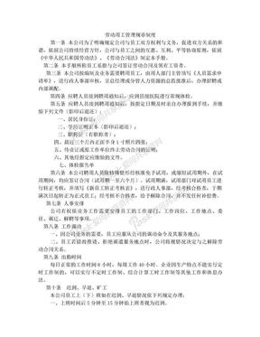 单位劳动用工管理规章制度.doc