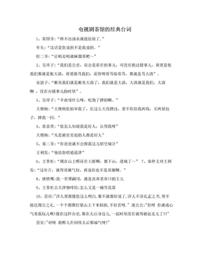 电视剧茶馆的经典台词.doc