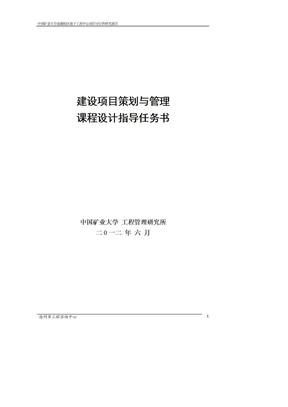 (2012年)项目管理课程设计任务书.doc