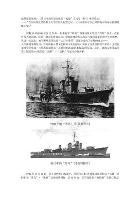 二战日本最祥瑞的军舰.doc