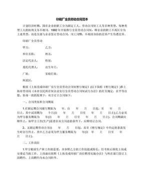 印刷厂全员劳动合同范本.docx