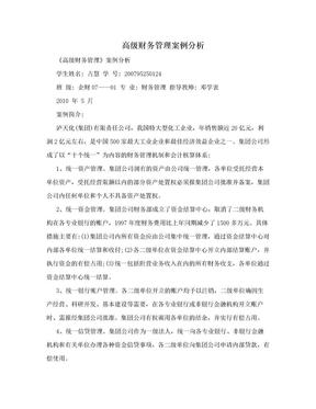 高级财务管理案例分析.doc