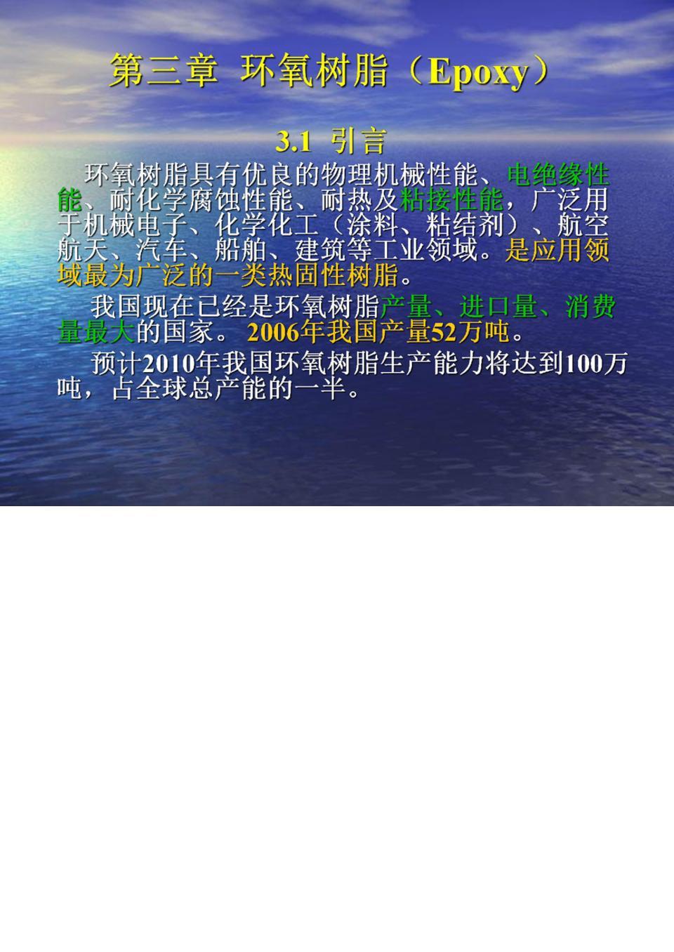 环氧树脂及其性能特征.ppt