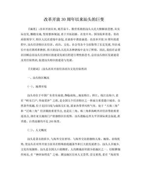 改革开放30周年以来汕头的巨变.doc