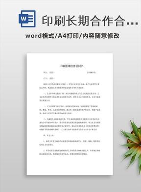 印刷长期合作合同书