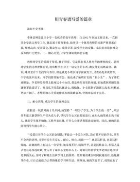 四有好教师事迹材料(李琳).doc