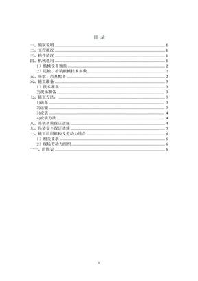 桥梁工程吊装施工方案.doc
