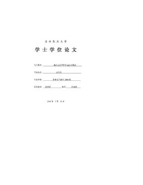 动物医学本科毕业论文.doc