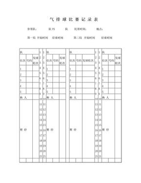 气排球比赛记录表.doc