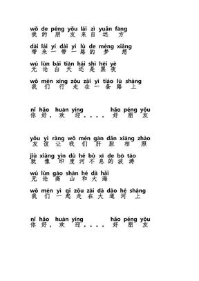 中巴友谊之歌.pdf