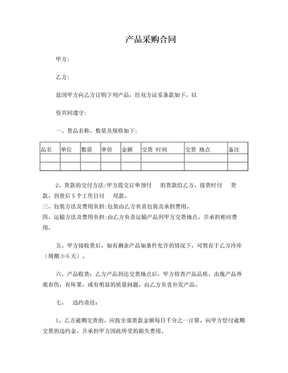 产品采购合同.doc