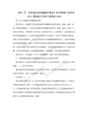 《第三节 西北地区和青藏地区教案》初中地理仁爱科普2011课标版八年级下册教案2886.doc