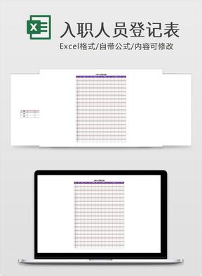入职人员登记表.xlsx