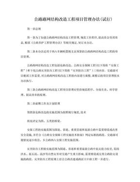 公路路网结构改造工程项目管理办法(试行).doc