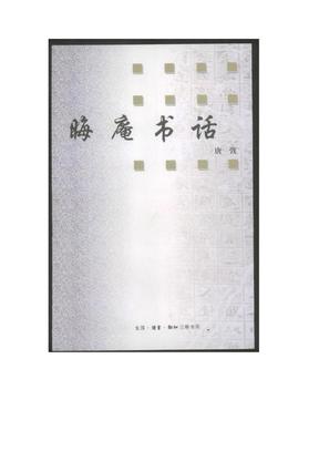 晦庵书话.pdf