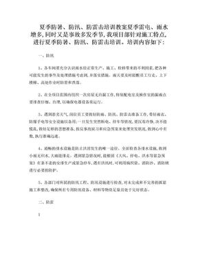 夏季防雷、防汛、防暑培训方案.doc