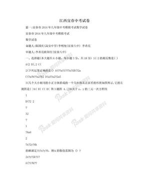 江西宜春中考试卷.doc