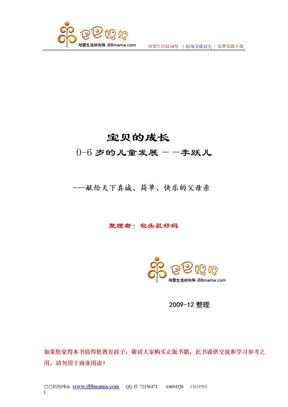 02 李跃儿:宝贝的成长+0-6岁儿童的发展+力荐.doc
