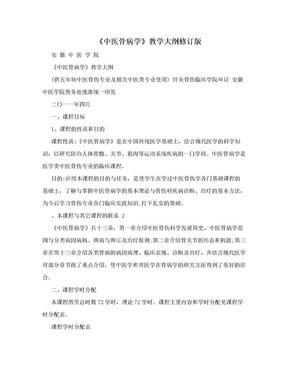 《中医骨病学》教学大纲修订版.doc