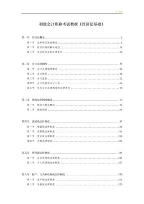 2012经济法基础.doc