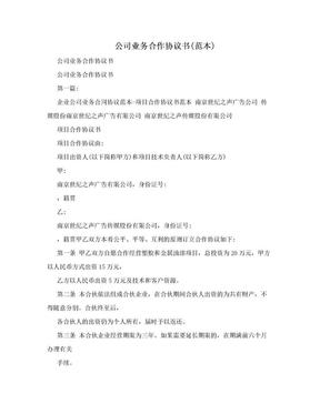 网页版棋牌反杀破解合作协议书(范本).doc