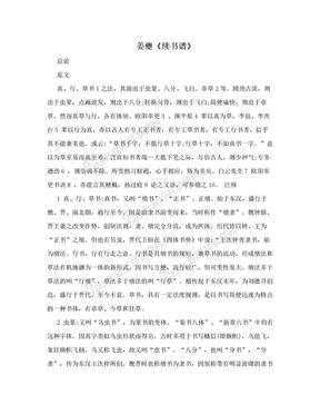 姜夔《续书谱》.doc