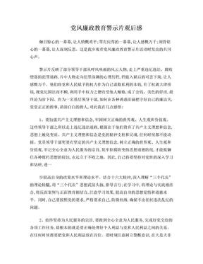 党风廉政教育警示片观后感.doc
